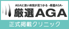 AGAクリニック検索サイト