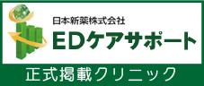 シアリスの日本新薬運営サイト掲載